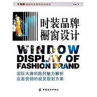 时装品牌橱窗设计