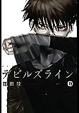 デビルズライン(13) (モーニングコミックス)