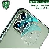【2枚セット】iPhone 11 Pro/iPhone 11 Pro Maxレンズフィルム Vida Felic iPhone 11 Proレンズ保護ガラスフィルム超薄い擦り傷防止泡なし高透過率指紋防止散乱防止保護フィルム【最新進化版】