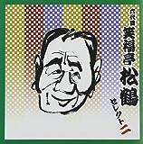 <COLEZO!TWIN>落語 六代目 笑福亭松鶴 セレクト2