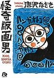 怪奇版画男 (小学館文庫 かF 1)