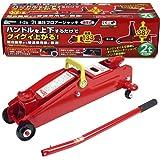 メルテック フロアージャッキ(2t) 軽自動車~普通車 油圧式 最高値:387mm/最低値:133mm/ストローク:254mm Meltec F-26