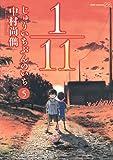 1/11 じゅういちぶんのいち 5 (ジャンプコミックス)