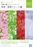 写真で稼ごうハンドブック 季節・風景イメージ編 (PIXTAオフィシャル・ブック)