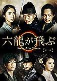 六龍が飛ぶ(ノーカット版) DVD-BOX 第二章