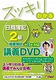スッキリわかる 日商簿記2級 商業簿記 第11版対応DVD (スッキリわかるシリーズ)