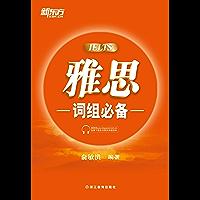 雅思词组必备▪ 新东方出国考试图书系列 (新东方大愚英语学习丛书)