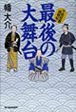 最後の大舞台―千両役者捕物帖 (時代小説文庫)