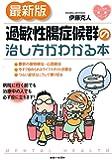 最新版 過敏性腸症候群の治し方がわかる本 (こころの健康シリーズ)