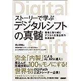 ストーリーで学ぶデジタルシフトの真髄 現場と取り組むデジタル先進企業の挑戦秘話