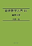 経済数学入門21: 確率分布