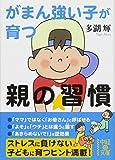 がまん強い子が育つ親の習慣 (中経の文庫)