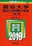龍谷大学・龍谷大学短期大学部(一般入試) (2019年版大学入試シリーズ)