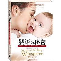 婴语的秘密:美国超级育婴师特蕾西•霍格教您带出一个聪明宝贝