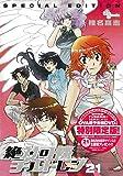 絶対可憐チルドレン 予告編DVDつき特別限定版 21 (少年サンデーコミックス)