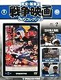 東宝・新東宝戦争映画DVD 2号 (日本海大海戦(1969)) [分冊百科] (DVD付) (東宝・新東宝戦争映画DVDコレクション)