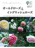 オールドローズ&イングリッシュローズ: この1冊を読めば系統、交配、栽培などすべてがわかる (ガーデンライフシリーズ)