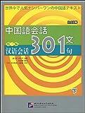汉语会话301句•下册(第3版)(日文注释)