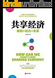 共享经济:缘起+动力+未来(创业者如何拥抱共享经济潮流)