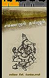 சமணமும் தமிழும்: மயிலை சீனி. வேங்கடசாமி ஆய்வுக் களஞ்சியம் (Tamil Edition)