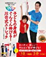 加藤憲史郎くんと一緒にできるDVDつき 子どもの身長がぐんぐん伸びる! 川合式ストレッチ