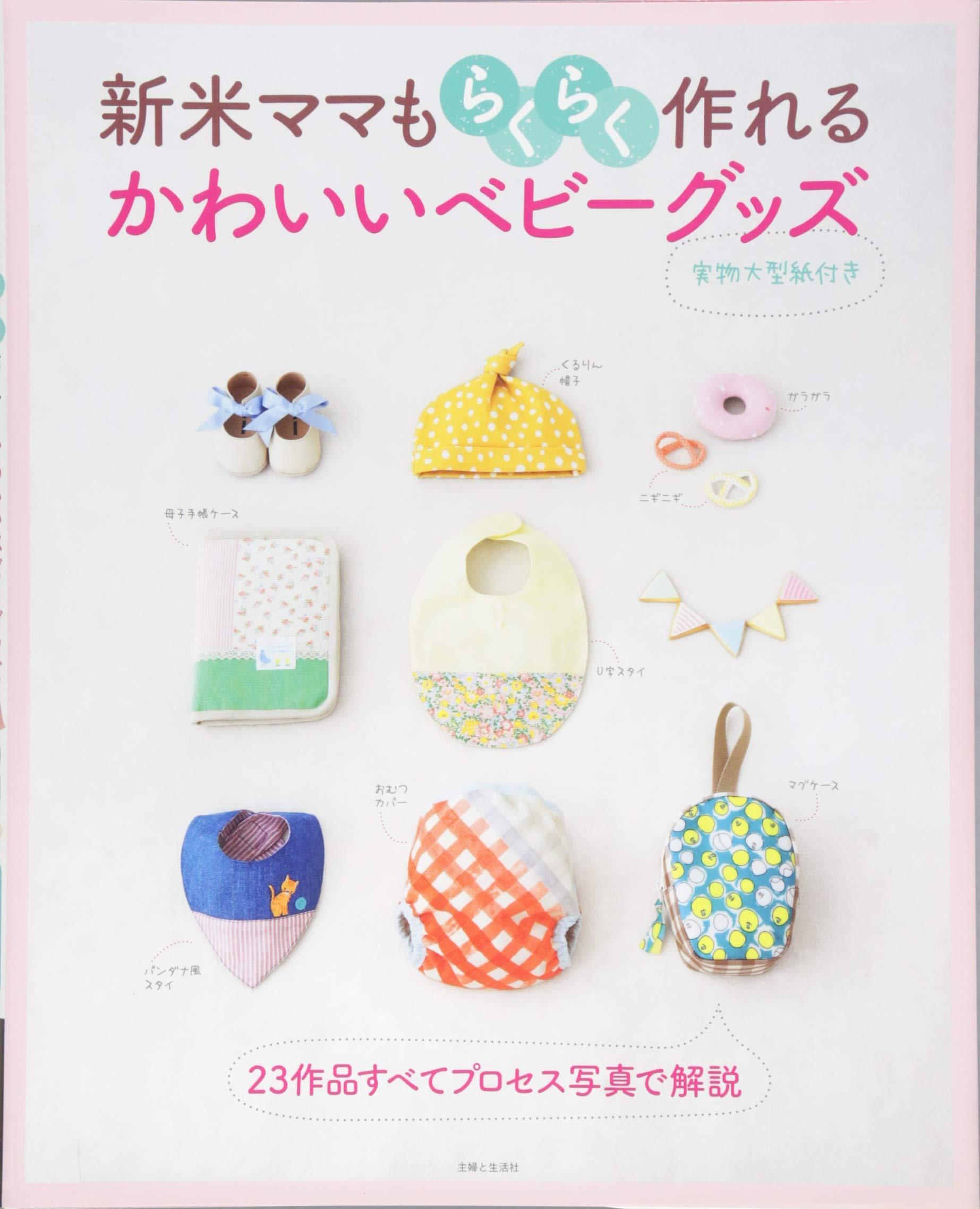 c0619498f3d01f 新米ママもらくらく作れる かわいいベビーグッズ (別冊美しい部屋) | 主婦と生活社 |本 | 通販 | Amazon