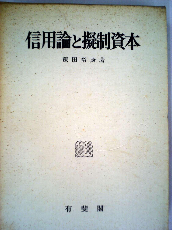 信用論と擬制資本 (1971年)   飯田 裕康  本   通販   Amazon