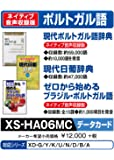 カシオ 電子辞書 追加コンテンツ microSDカード版 現代ポルトガル語辞典 現代日葡辞典 ゼロから始めるポルトガル語 XS-HA06MC