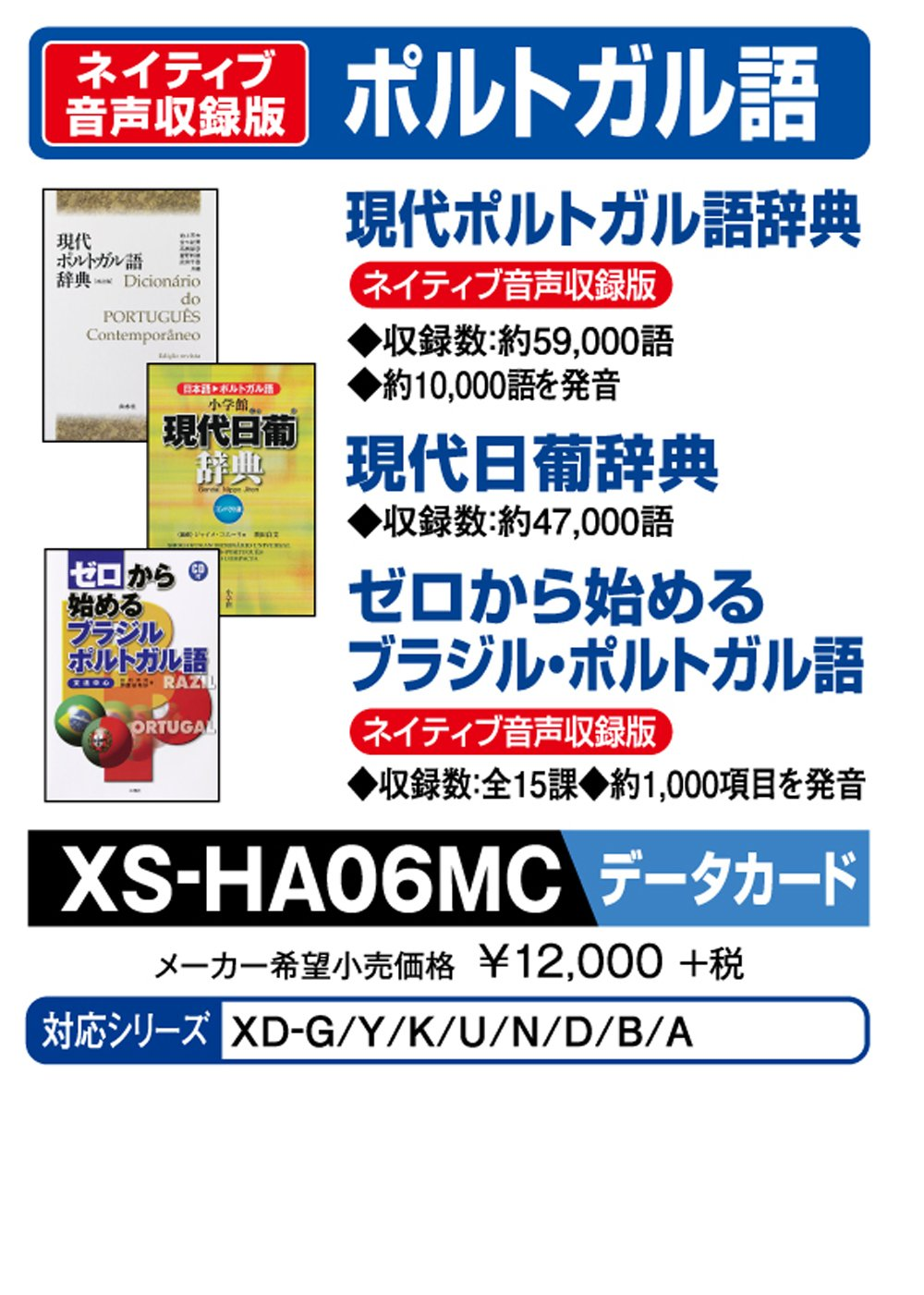 Portuguese XS-HA06MC starting from Casio electronic dictionary additional content data card version modern Portuguese dictionary modern day •' Dictionary zero