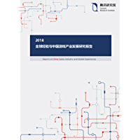 2018全球经验与中国游戏产业发展研究报告