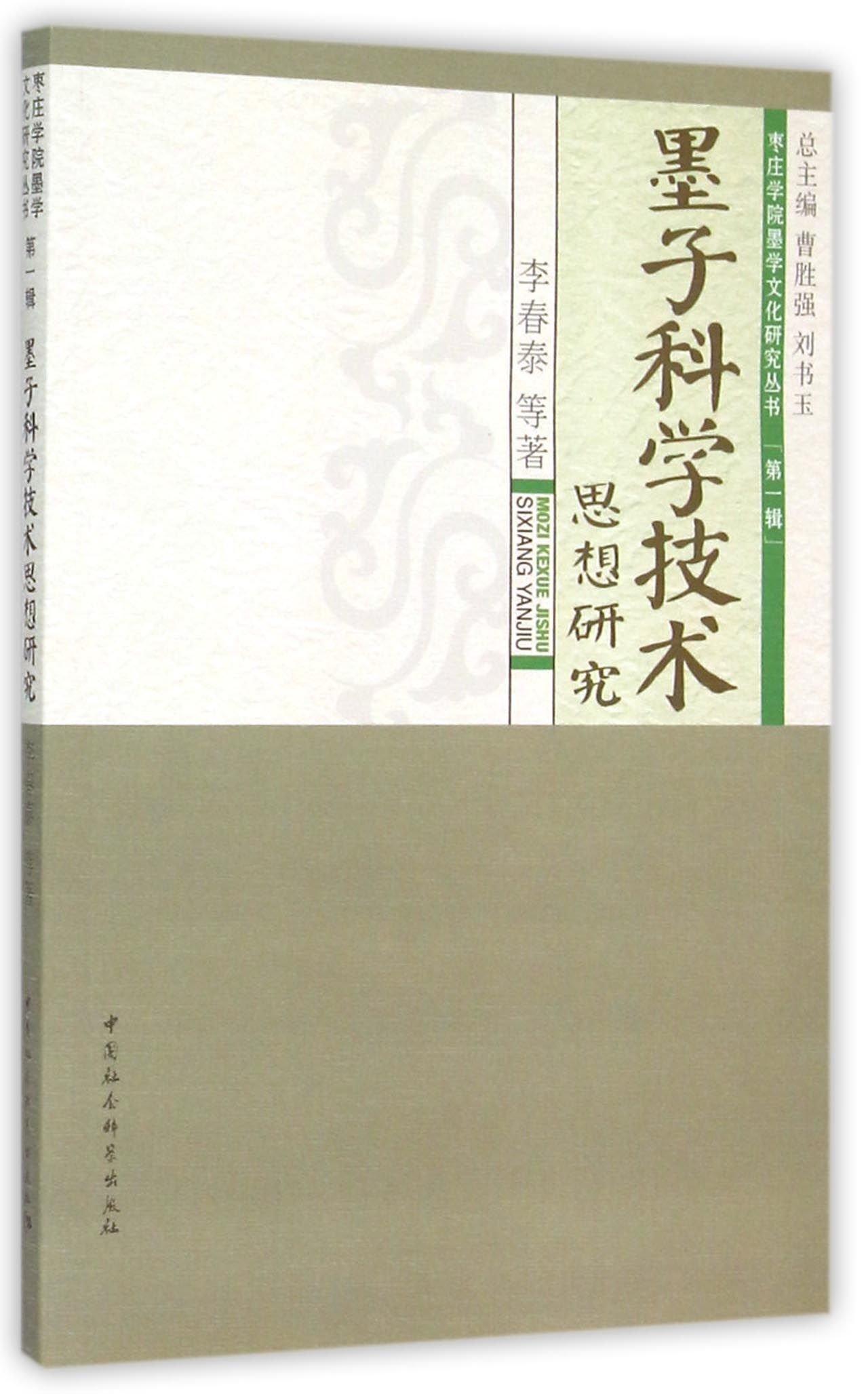 Read Online 墨子科学技术思想研究/枣庄学院墨学文化研究丛书 pdf