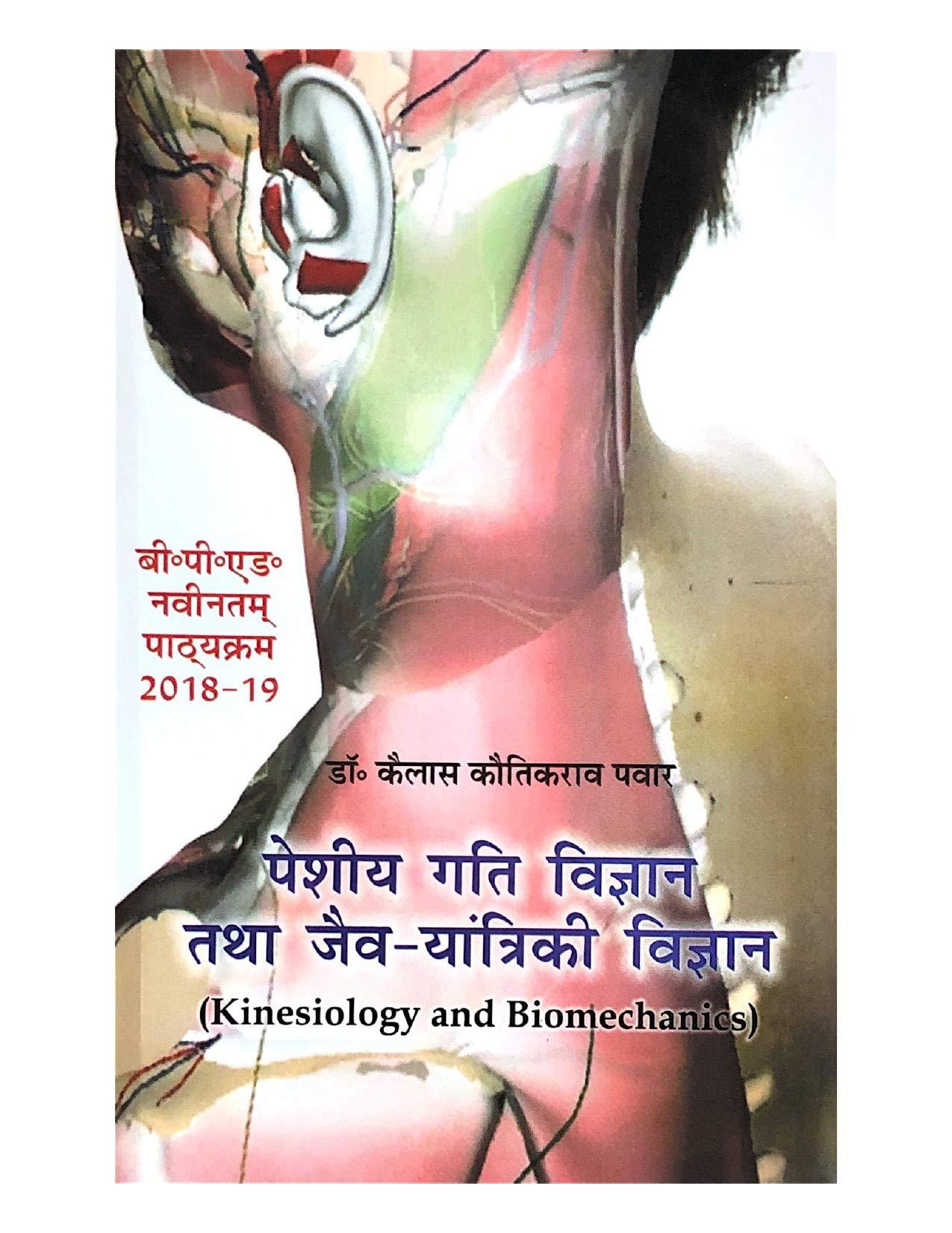 Buy Kinesiology and Biomechanics (B P Ed  New Syllabus