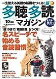 多聴多読(たちょうたどく)マガジン 2019年10月号[CD付き]