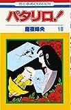 パタリロ! (第18巻) (花とゆめCOMICS)