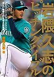 岩隈久志のピッチングバイブル―メジャーリーグトップクラスの少ない球数で打ち取る投球術