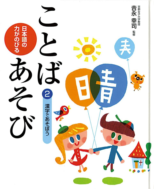 Download Kanji de asobō pdf epub