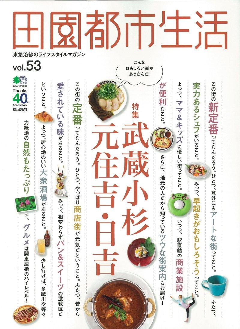 Read Online Musashikosugi motosumiyoshi hiyoshi : kono machi no shinteiban teiban. ebook