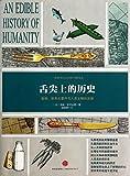 舌尖上的历史:食物、世界大事件与人类文明的脚步