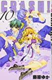 CRASH! 10 (りぼんマスコットコミックス)