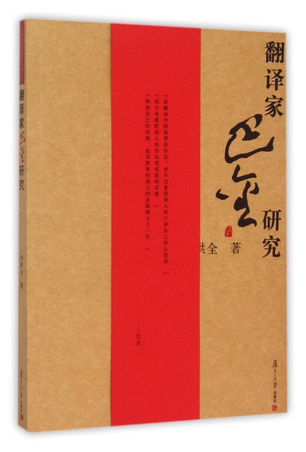 A Study of Translator Ba Jin (Chinese Edition) ebook