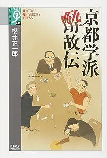 京都学派 (講談社現代新書) | 菅...