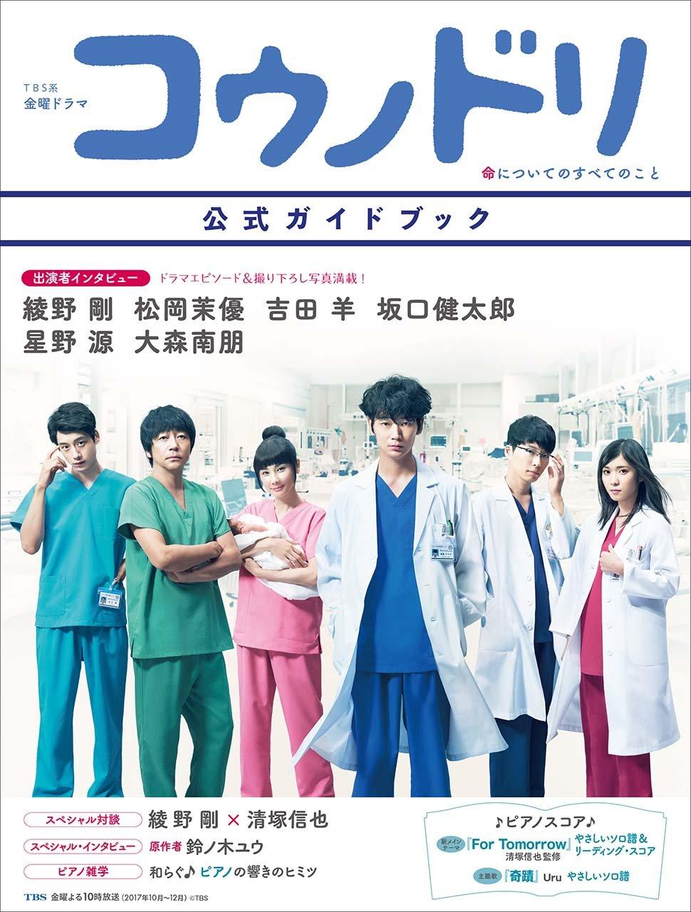 コウノドリ  Sản khoa Kounodori (2015) [11/11 Sub Nhật]