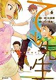 てぃ先生 6 (MFコミックス フラッパーシリーズ)