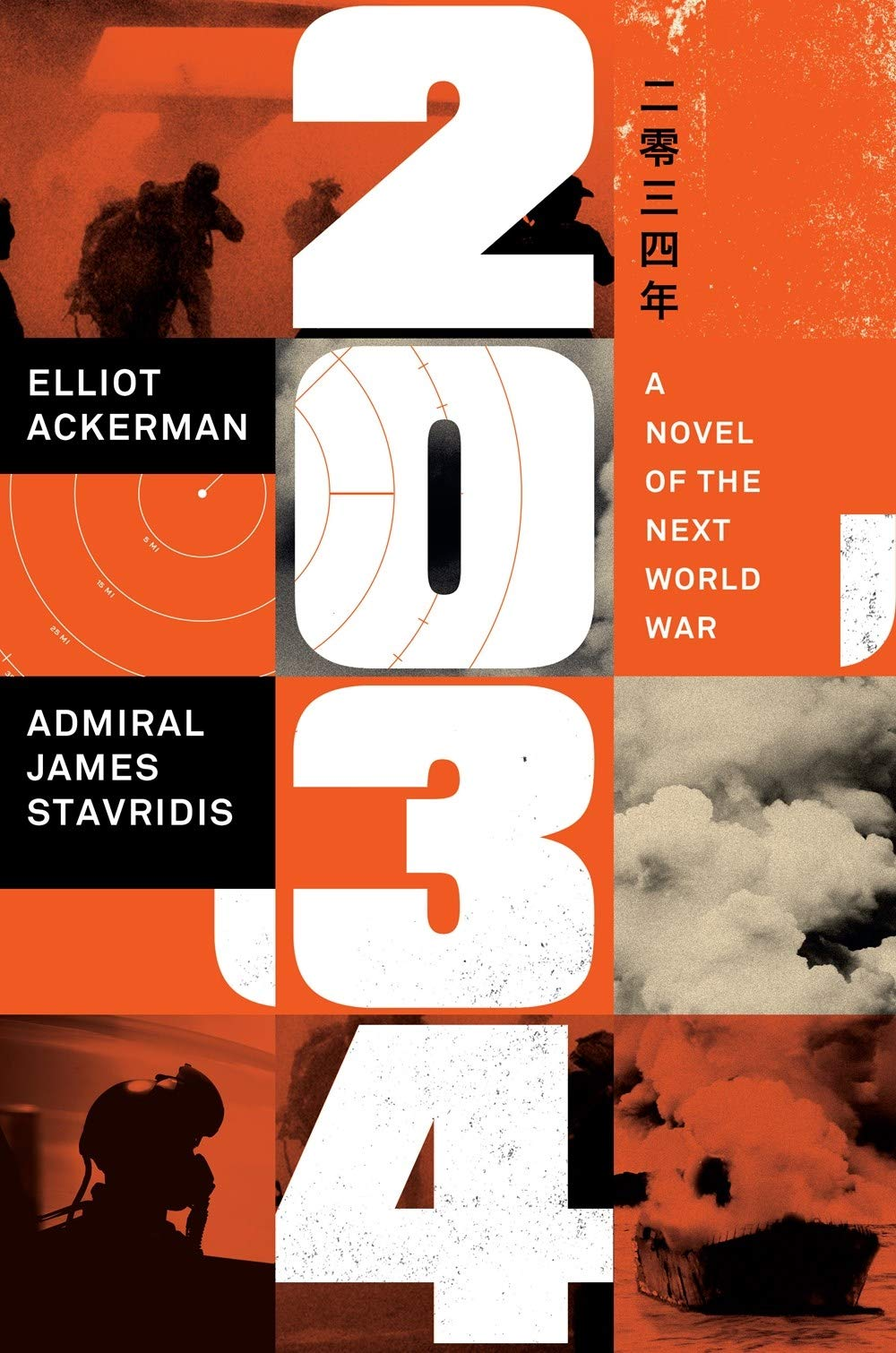 2034: A Novel of the Next World War