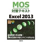 MOS対策テキスト Excel 2013 (MOS攻略問題集シリーズ)