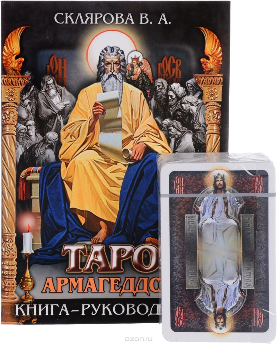 Tarot of Armageddon Russian Book + 78 Tarot card SKLYAROVA Moskvichev FATHER'S DAY SALE by Unknown (Image #2)