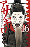 アサギロ~浅葱狼~(16) (ゲッサン少年サンデーコミックス)