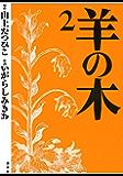 羊の木(2) (イブニングコミックス)