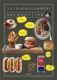 ニューヨーク おいしいものだけ!: 朝・昼・夜 食べ歩きガイド (単行本)