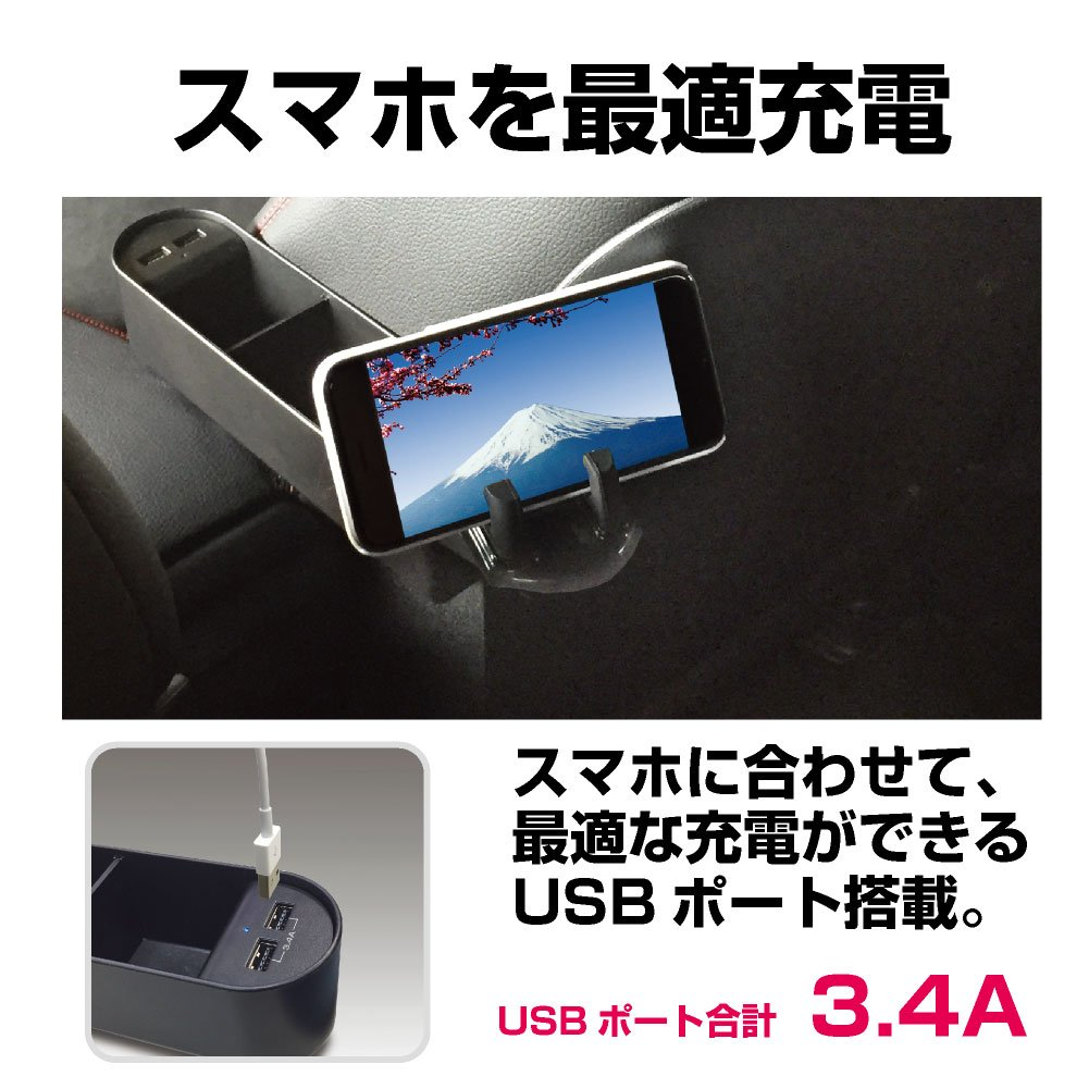 Console Side Pocket Storage Organizer with Smartphone Holder USB Power Supply for Seat Gap EC-195 SEIKOSANGYO CO.,LTD